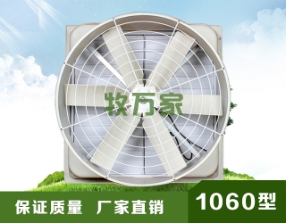玻璃钢风机1206型