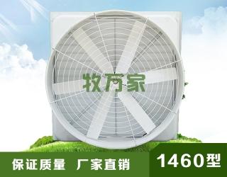 玻璃钢风机1460型