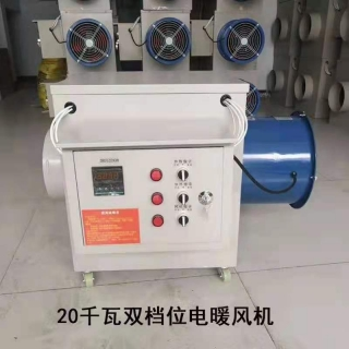 20千瓦双档位电暖风机